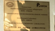 《俄罗斯&日本—喀山联邦大学&理化学研究所》:合作新阶段